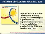 philippine development plan 2010 2016