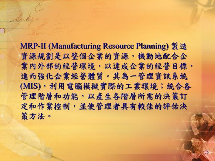 MRP-II (Manufacturing Resource Planning)