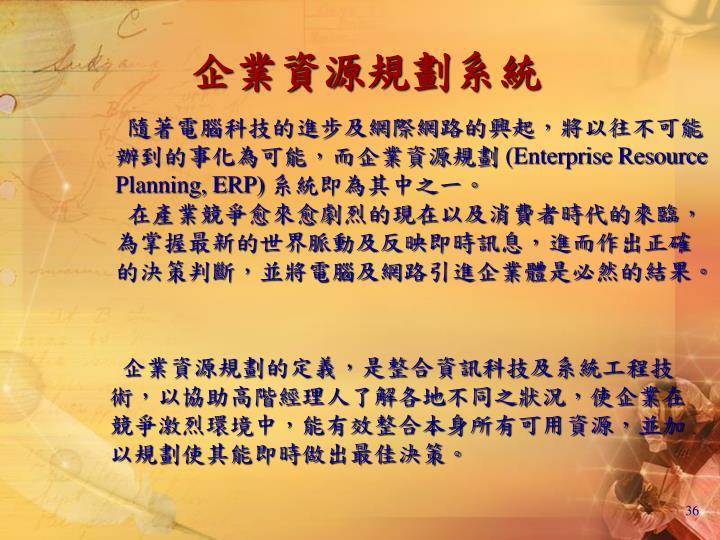 企業資源規劃系統