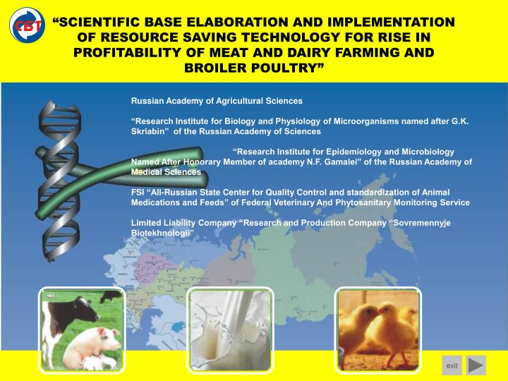 """""""SCIENTIFIC BASE ELABORATION AND IMPLEMENTATION OF RESOURCE SAVING TECHNOLOGY FOR RISE IN PROFITAB..."""