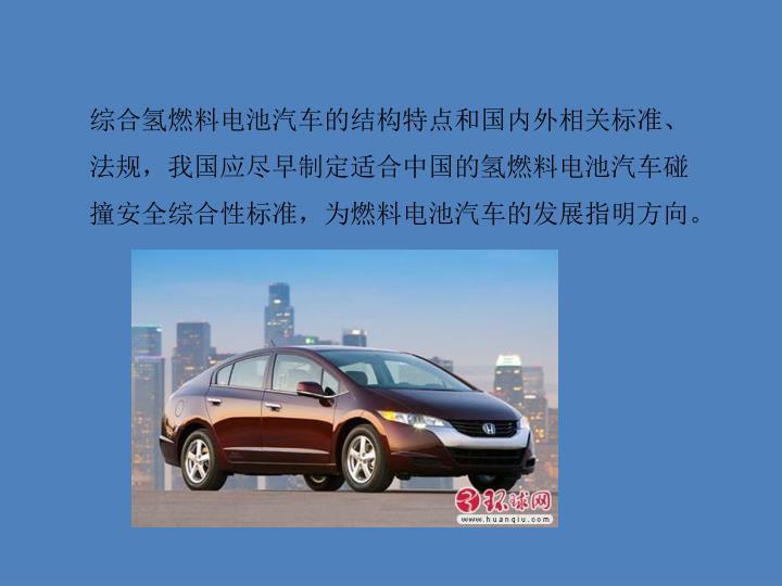 综合氢燃料电池汽车的结构特点和国内外相关标准、法规,我国应尽早制定适合中国的氢燃料电池汽车碰撞安全综合性标准,为燃料电池汽车的发展指明方向。