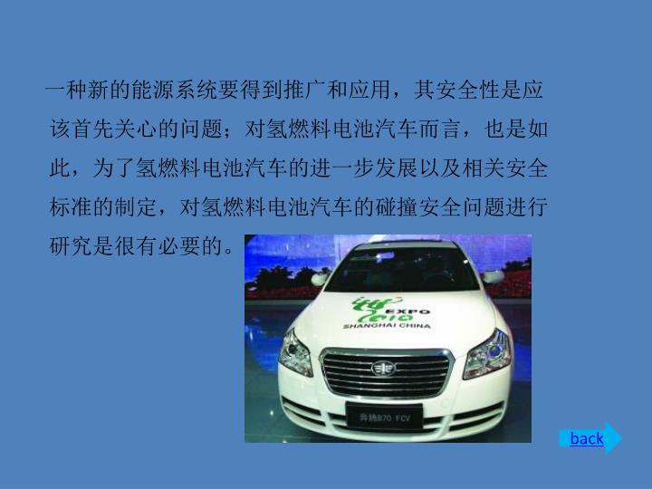 一种新的能源系统要得到推广和应用,其安全性是应该首先关心的问题;对氢燃料电池汽车而言,也是如此,为了氢燃料电池汽车的进一步发展以及相关安全标准的制定,对氢燃料电池汽车的碰撞安全问题进行研究是很有必要的。