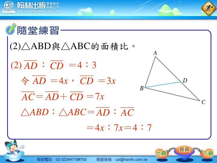 (2)△ABD