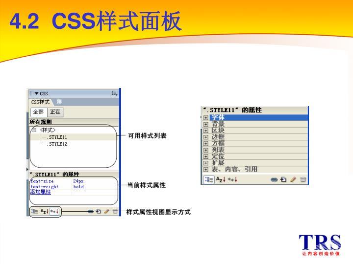 4.2  CSS