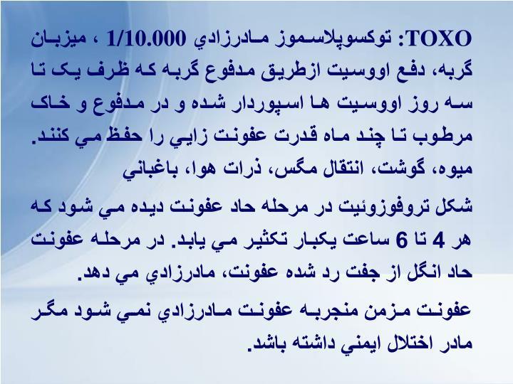 :TOXO