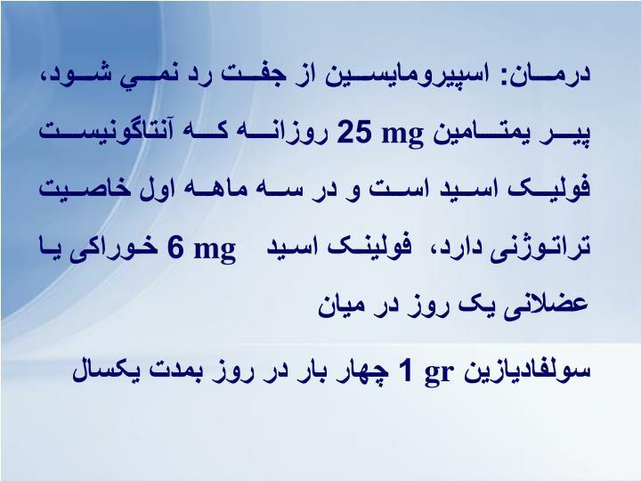 درمان: اسپيرومايسين از جفت رد نمي شود،