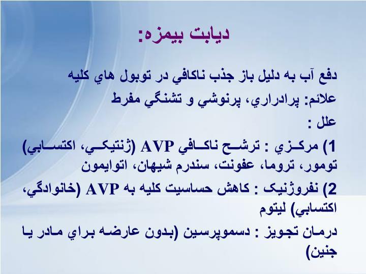 ديابت بيمزه: