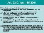 art 22 d lgs 165 20011