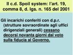 il c d spoil system l art 19 comma 8 d lgs n 165 del 2001