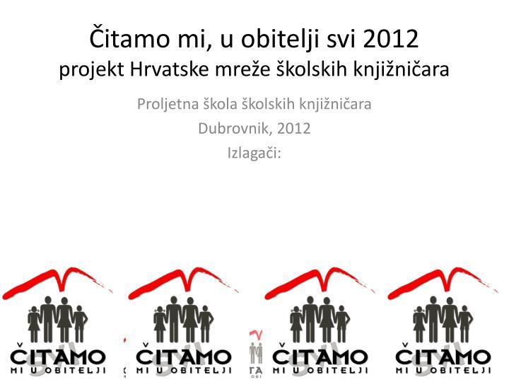Itamo mi u obitelji svi 2012 projekt hrvatske mre e kolskih knji ni ara