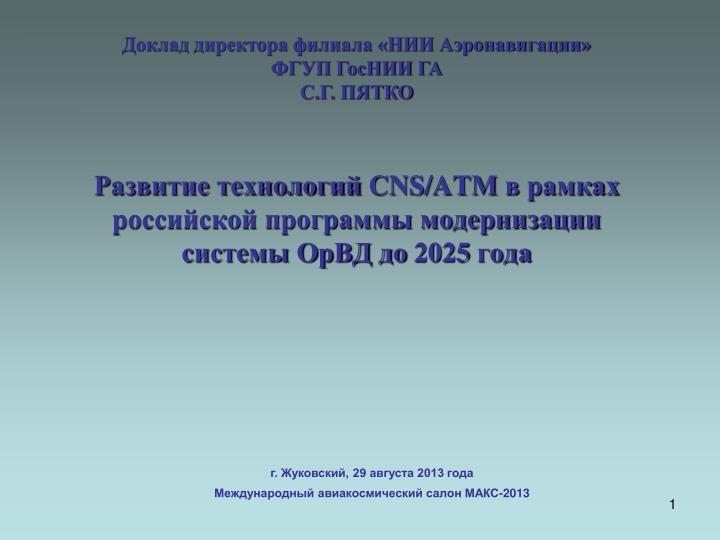 cns atm 2025 n.