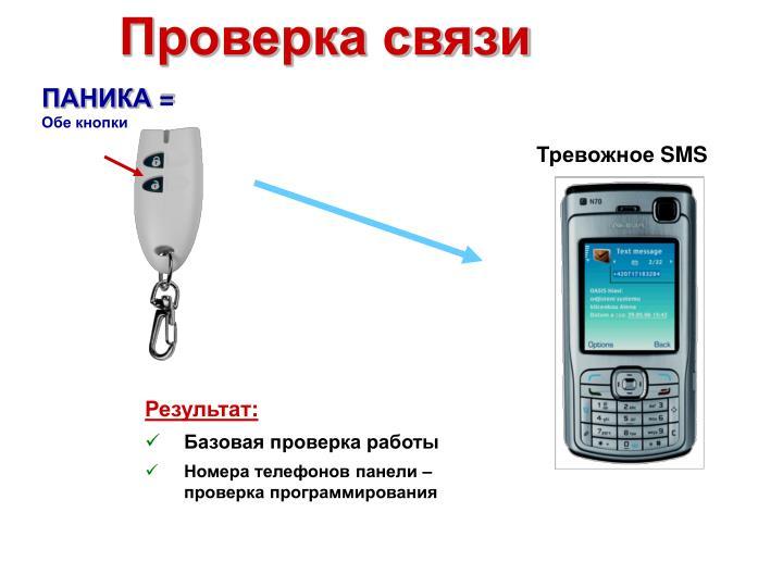 Проверка связи