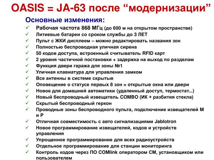 OASIS = JA-63