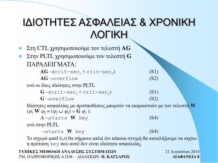 ΙΔΙΟΤΗΤΕΣ ΑΣΦΑΛΕΙΑΣ & ΧΡΟΝΙΚΗ ΛΟΓΙΚΗ