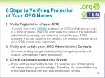 6 steps to verifying protection of your org names