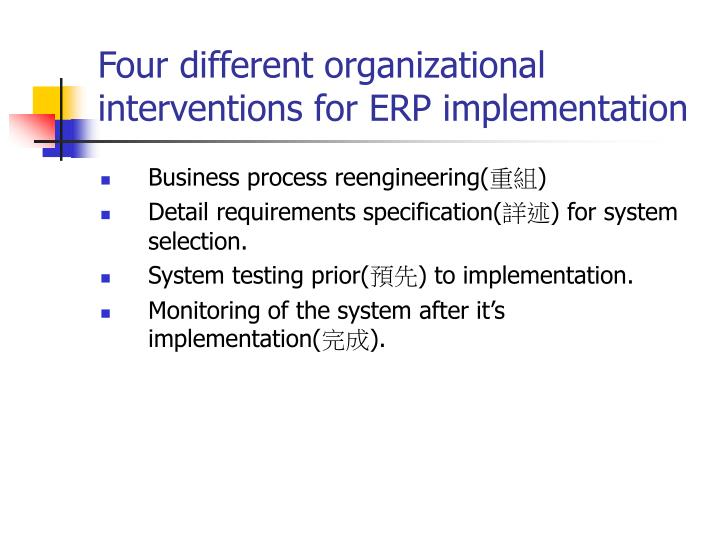 Four different organizational interventions for ERP implementation