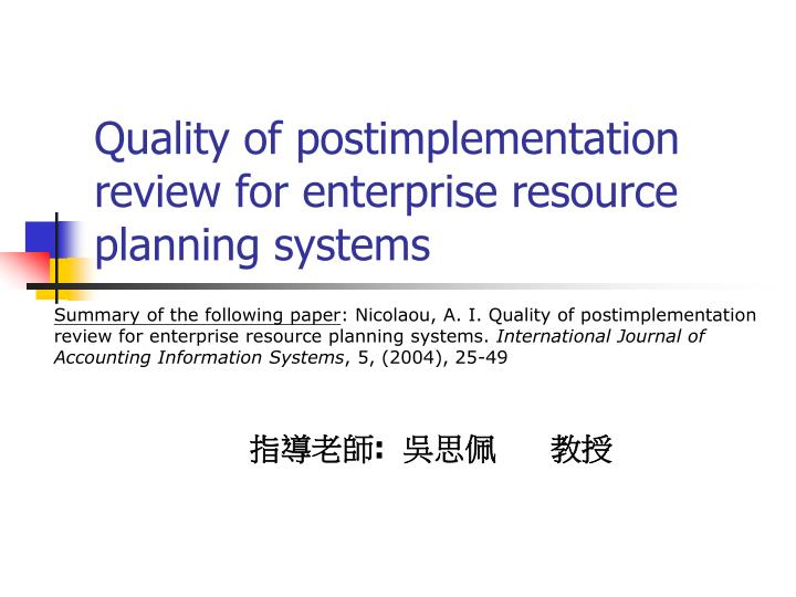 Quality of postimplementation review for enterprise resource planning systems