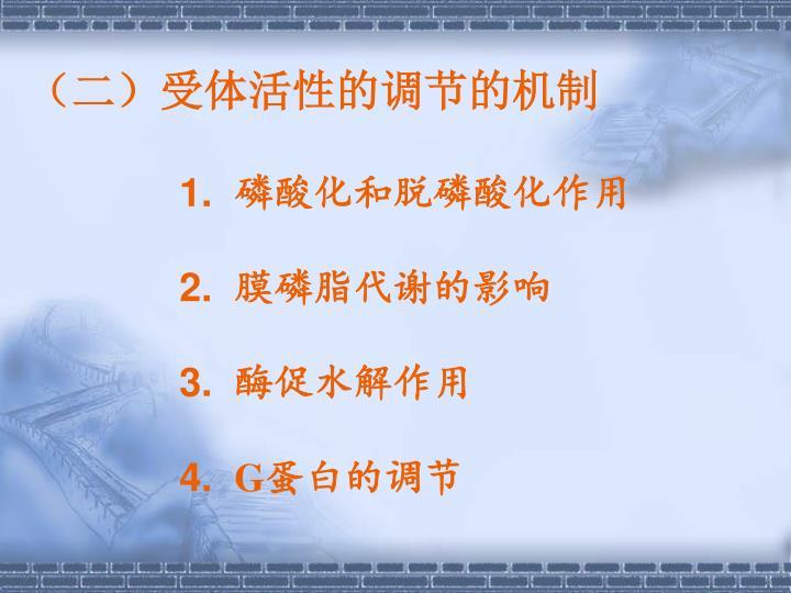 (二)受体活性的调节的机制