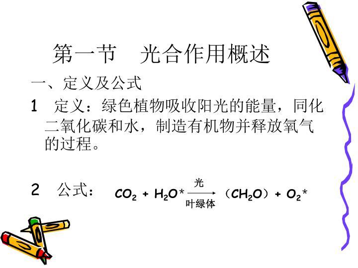 第一节 光合作用概述