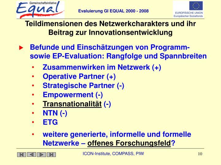 Teildimensionen des Netzwerkcharakters und ihr Beitrag zur Innovationsentwicklung