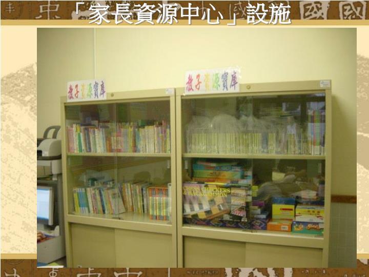 「家長資源中心」設施