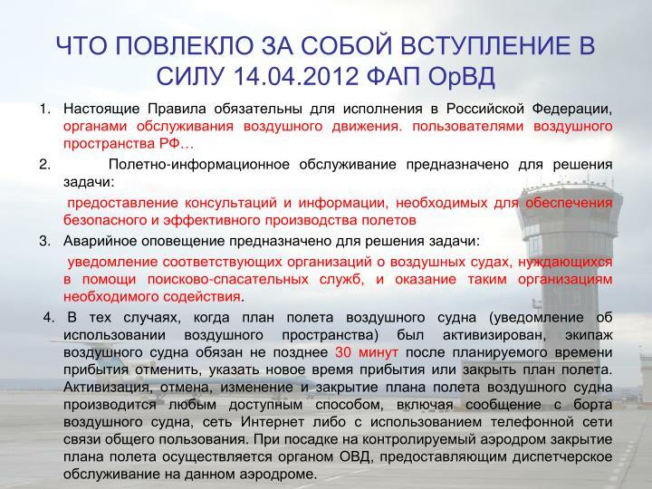 ЧТО ПОВЛЕКЛО ЗА СОБОЙ ВСТУПЛЕНИЕ В СИЛУ 14.04.2012 ФАП ОрВД