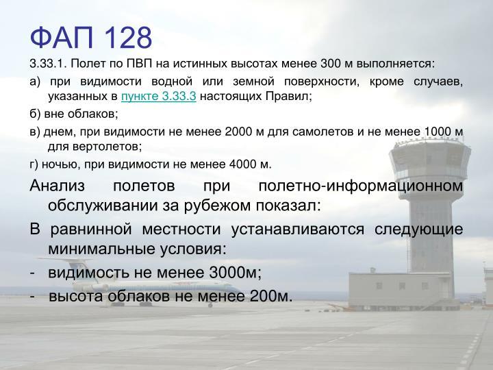 ФАП 128