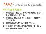 ngo non governmental organization