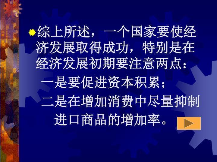 综上所述,一个国家要使经济发展取得成功,特别是在经济发展初期要注意两点: