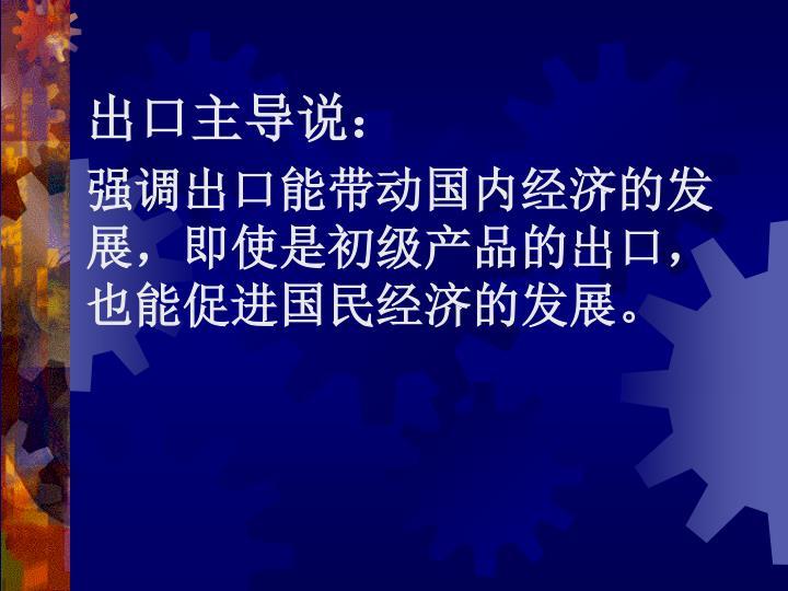 出口主导说: