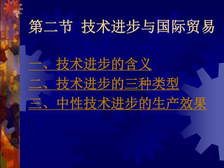 第二节 技术进步与国际贸易