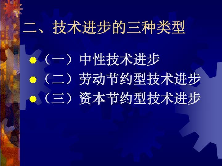 二、技术进步的三种类型