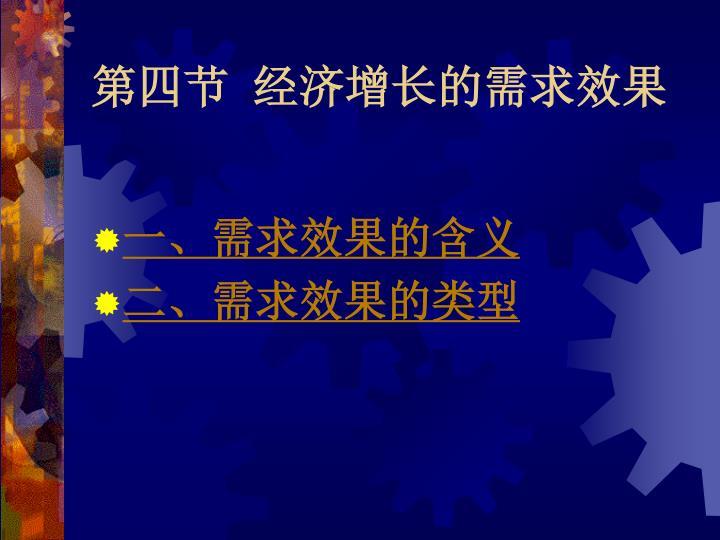 第四节 经济增长的需求效果