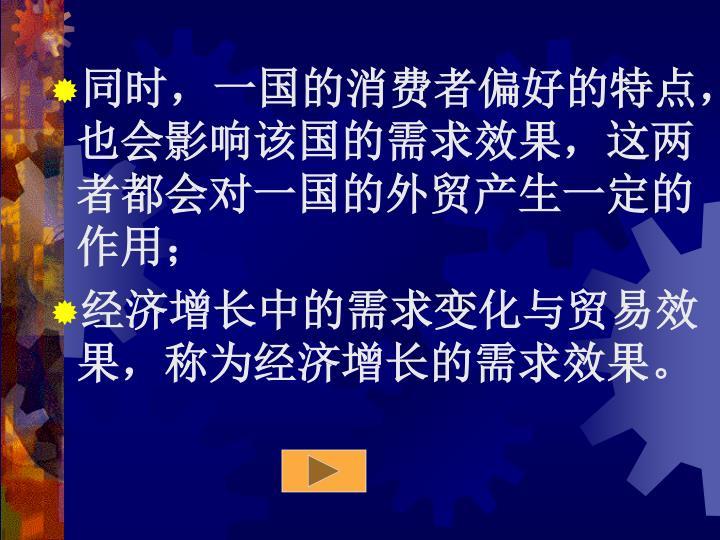 同时,一国的消费者偏好的特点,也会影响该国的需求效果,这两者都会对一国的外贸产生一定的作用;