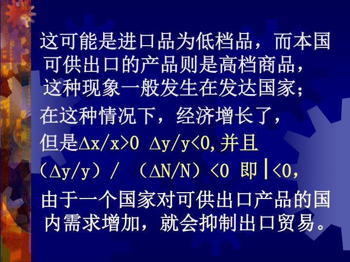 这可能是进口品为低档品,而本国可供出口的产品则是高档商品,这种现象一般发生在发达国家;