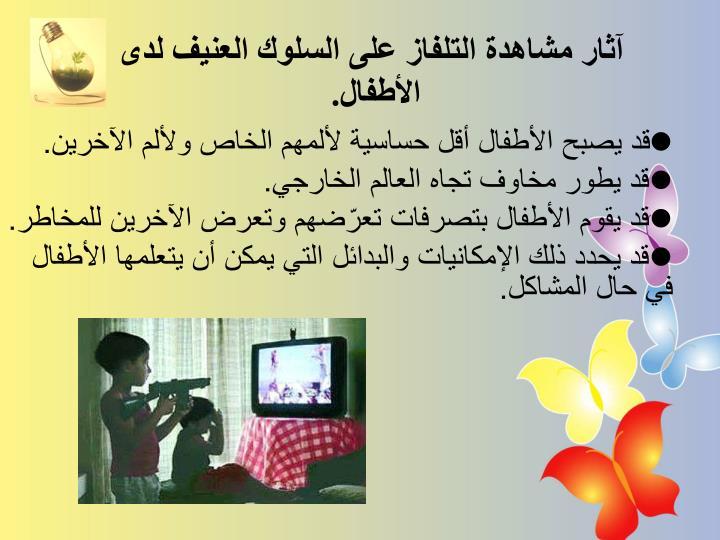 آثار مشاهدة التلفاز على السلوك العنيف لدى الأطفال.