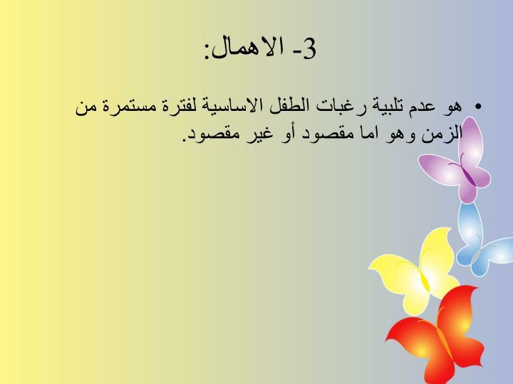 3- الاهمال: