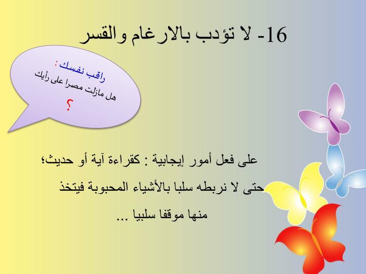 16- لا تؤدب بالارغام والقسر