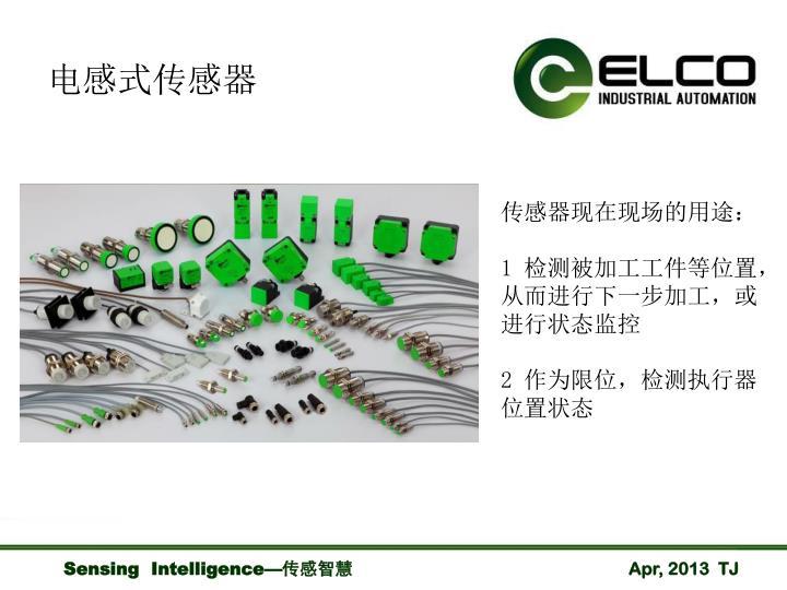 电感式传感器