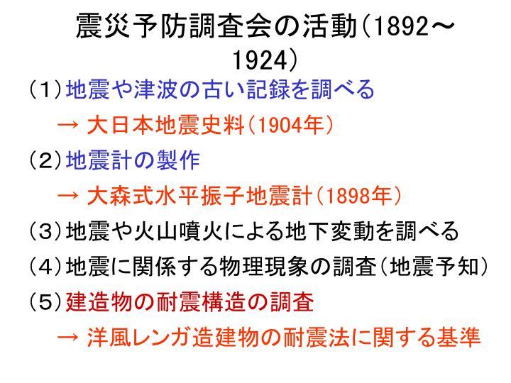 震災予防調査会の活動(
