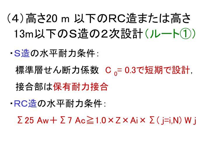 (4)高さ