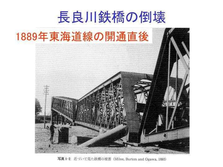 長良川鉄橋の倒壊