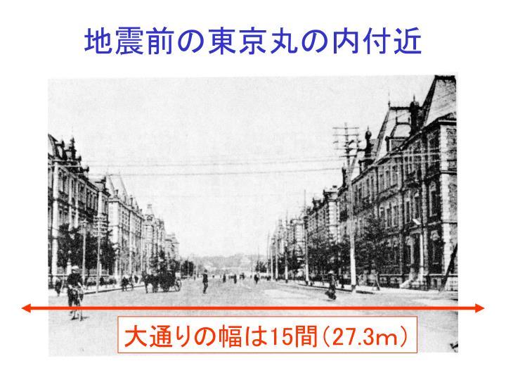 地震前の東京丸の内付近