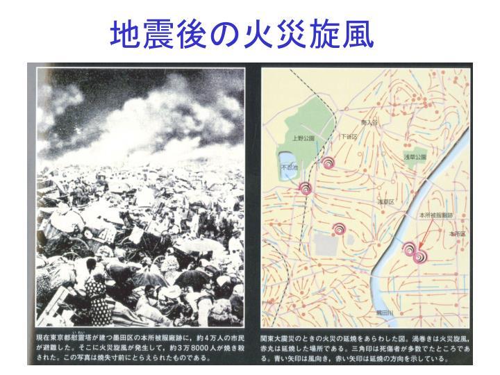 地震後の火災旋風