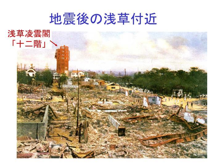 地震後の浅草付近