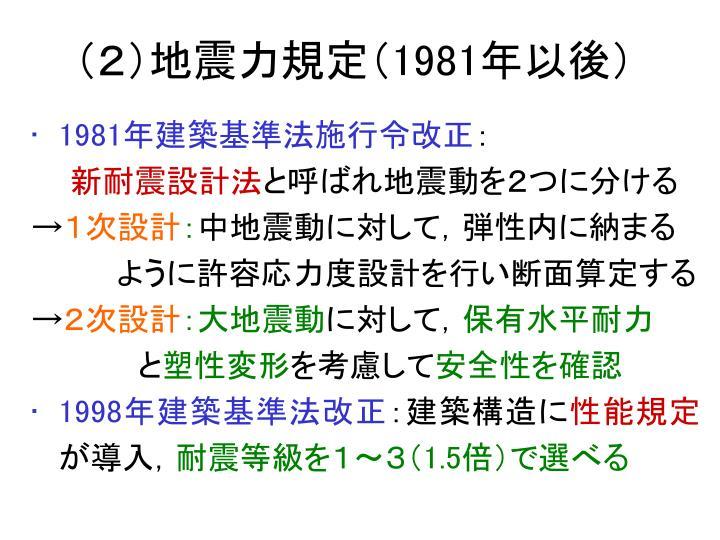 (2)地震力規定(