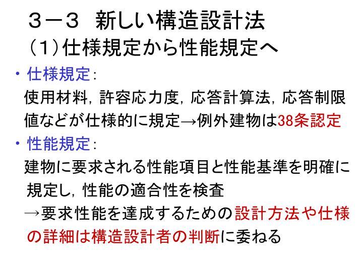 3-3 新しい構造設計法