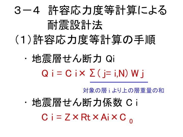 3-4 許容応力度等計算による