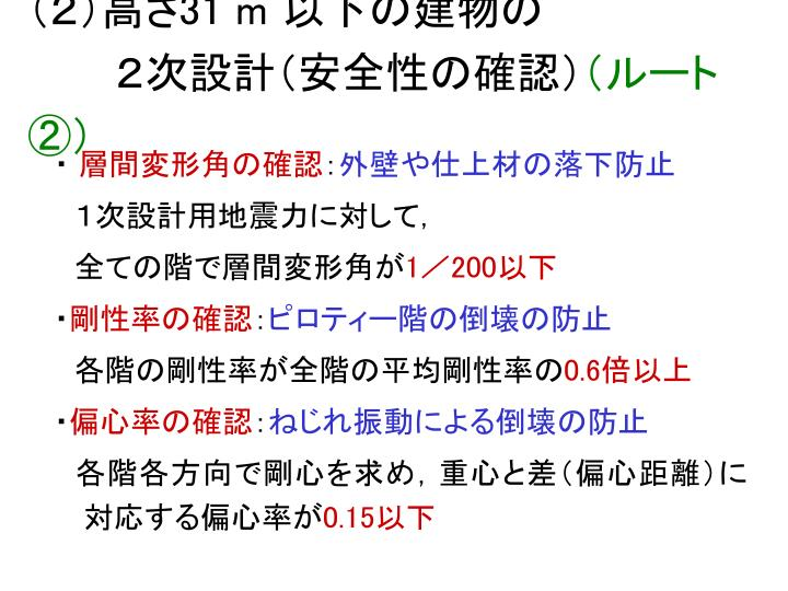 (2)高さ