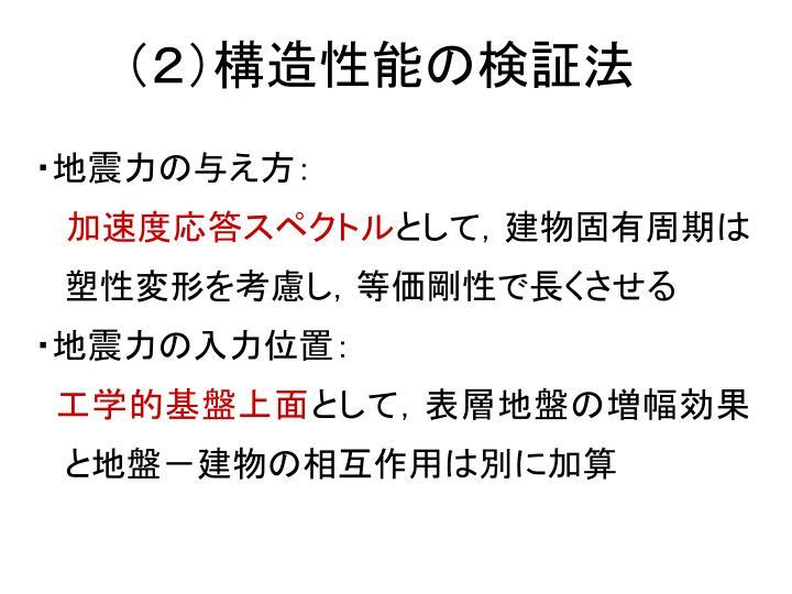 (2)構造性能の検証法